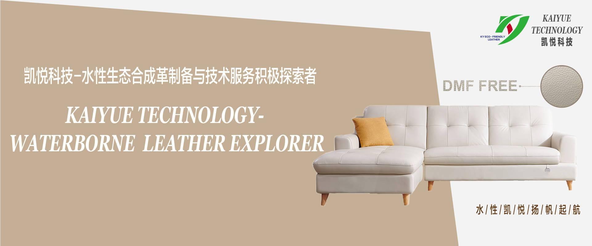 淮安凯悦科技水性皮革产品