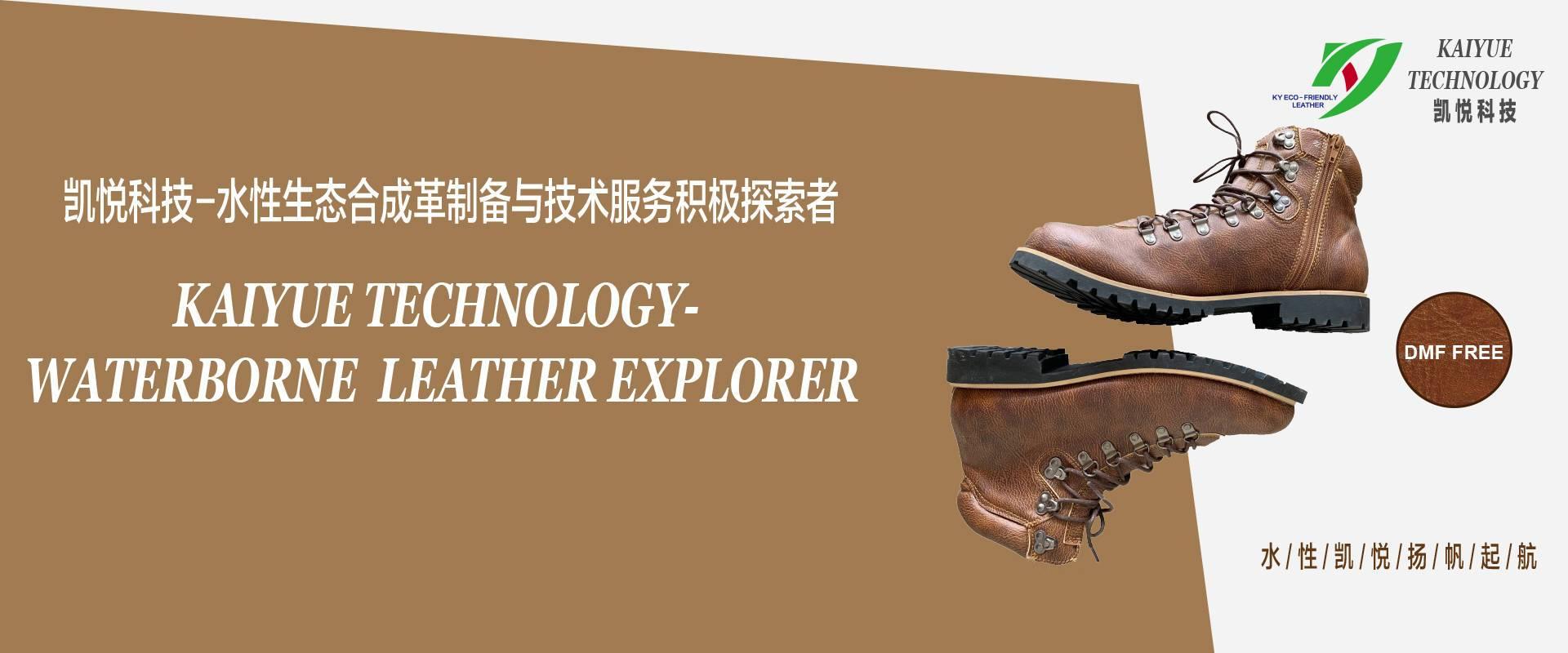 淮安凯悦科技水性超纤合成革产品