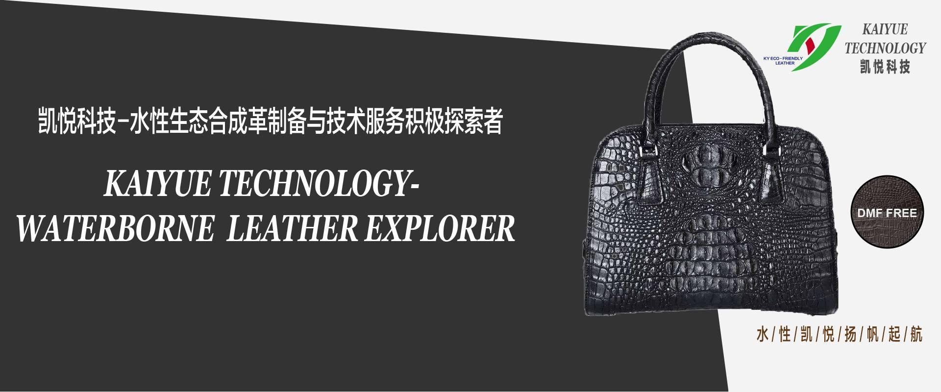 淮安凯悦科技水性合成革产品