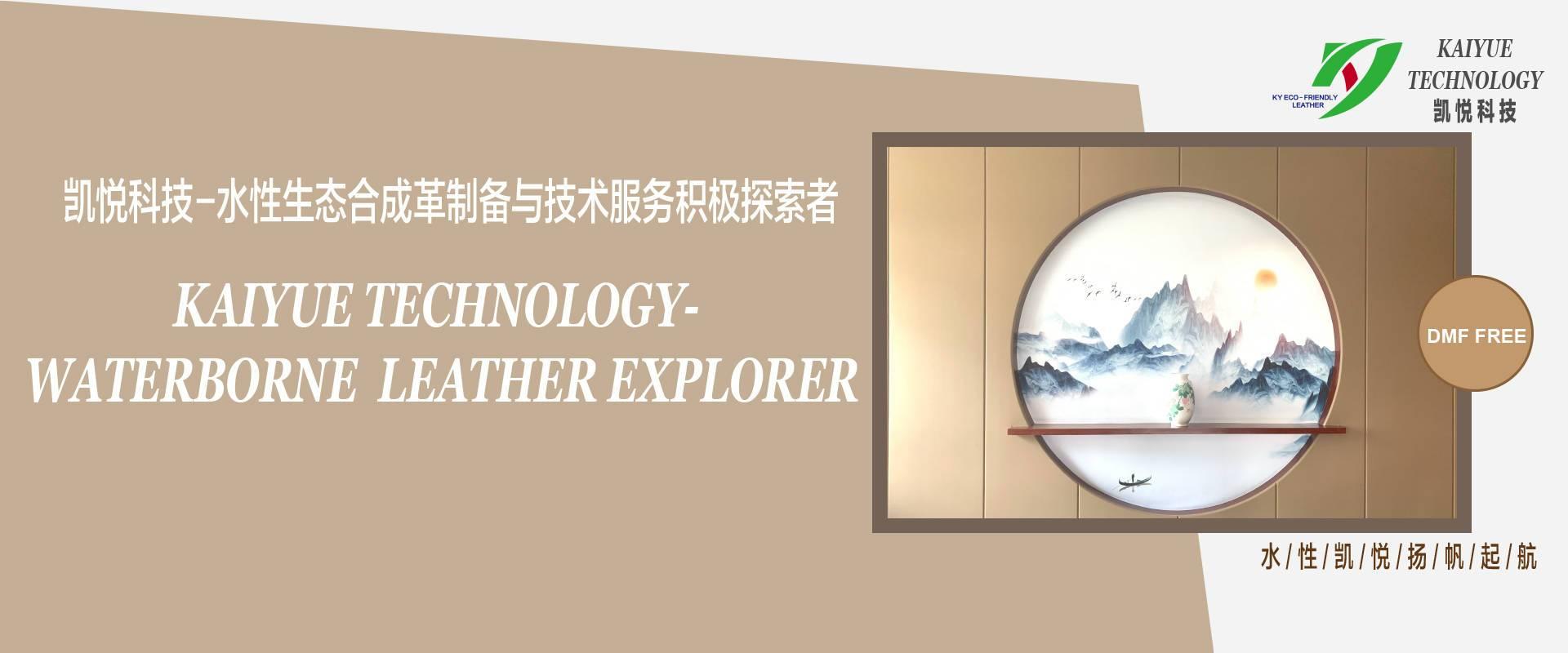 淮安凯悦科技水性pu革产品