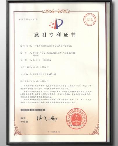 水性超纤发明专利