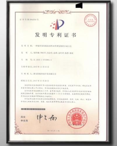 水性聚氨酯发明专利