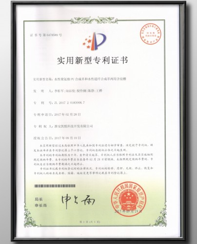 水性聚氨酯合成革技术专利