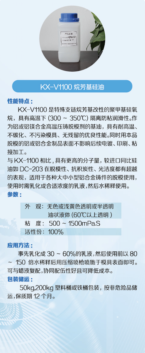 KX-V1100 烷芳基硅油