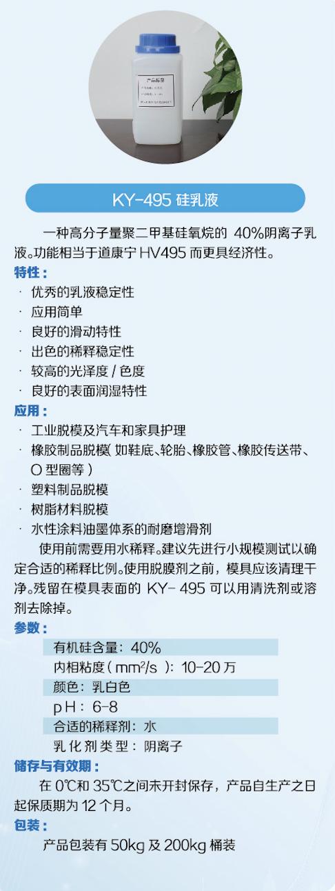 KY-495硅乳液