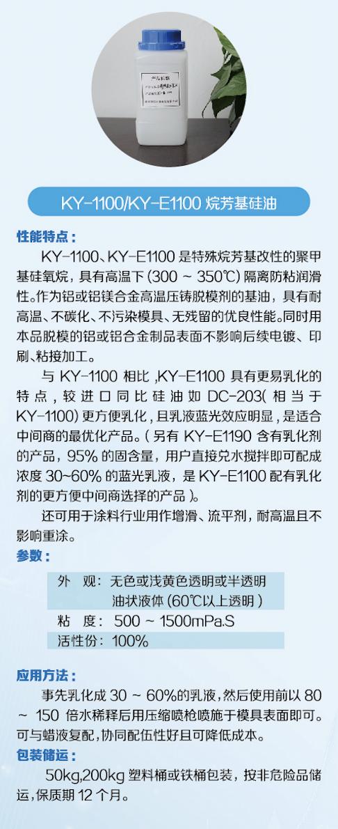 KY-1100:KY-E1100烷芳基硅油
