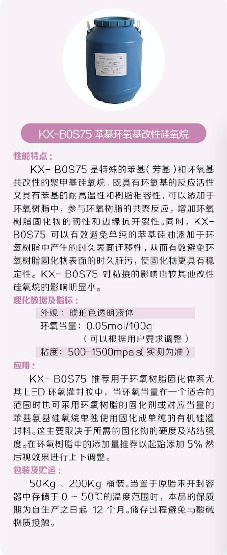 KY-BOS75苯基环氧基改性硅氧烷