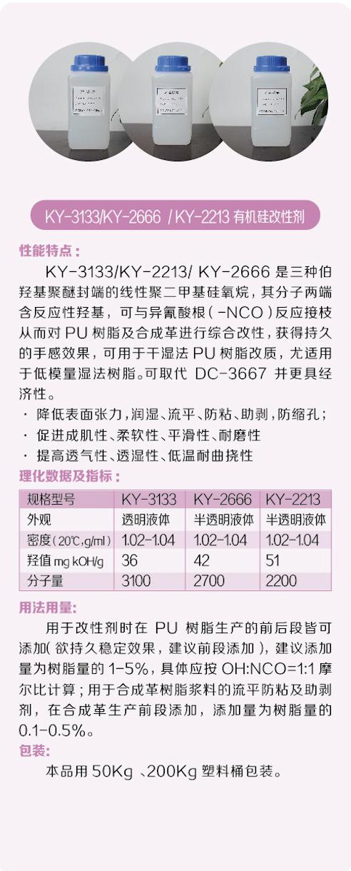 KY-3133:KY-2666:KY-2213有机硅改性剂