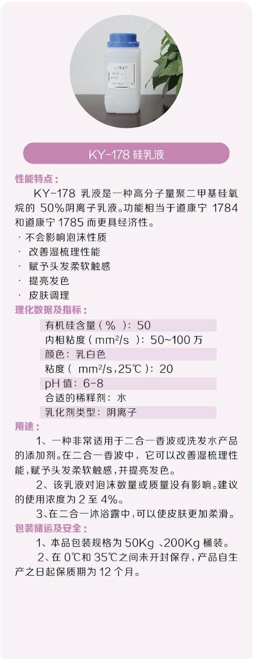 KY-178硅乳液