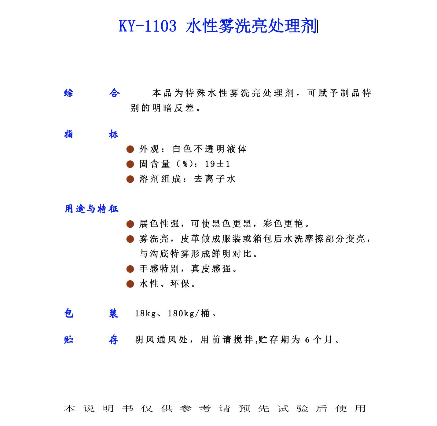 KY 1103 水性雾 洗亮处理剂