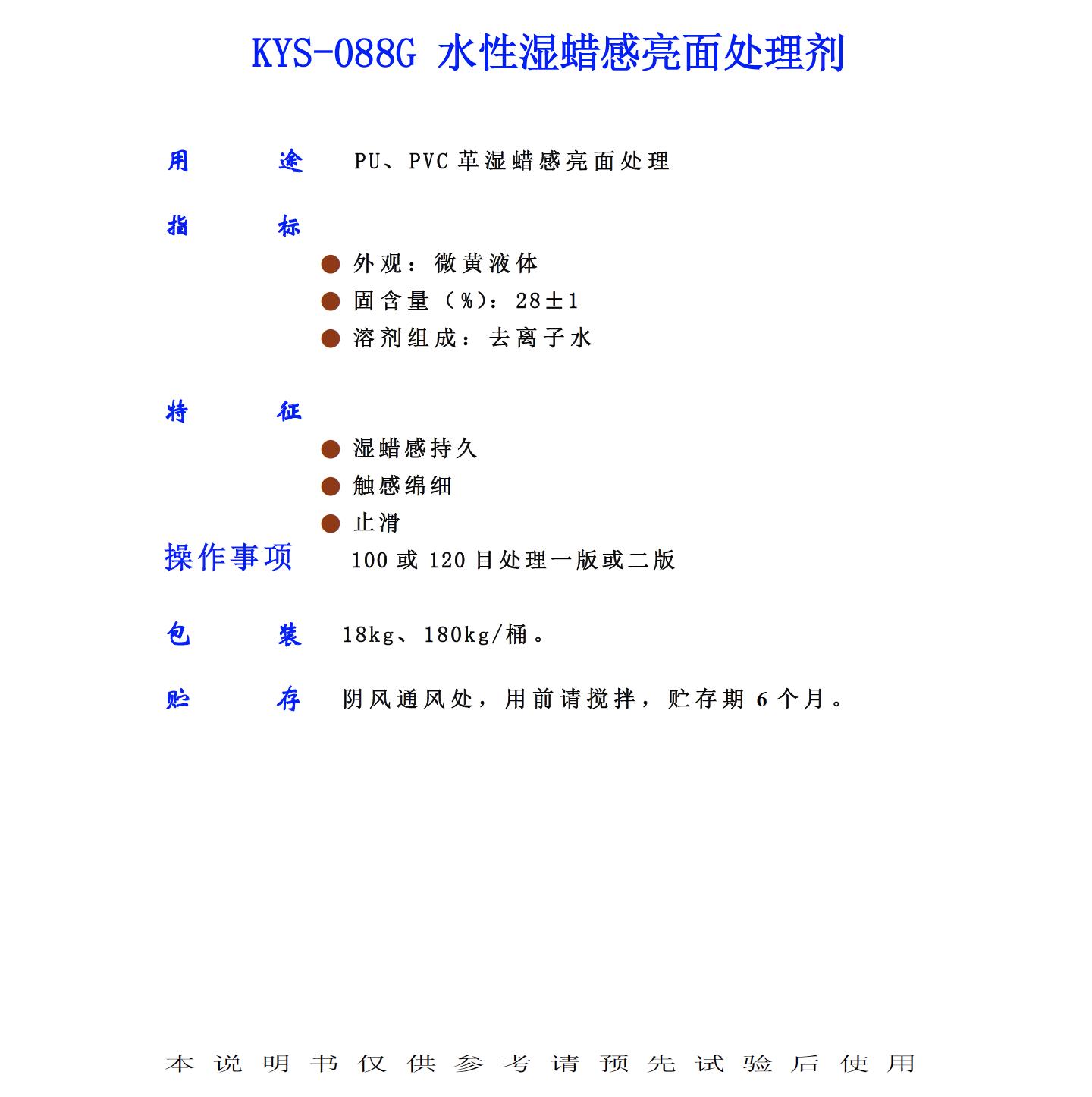 KYS 088G 水性湿蜡感亮面处理剂
