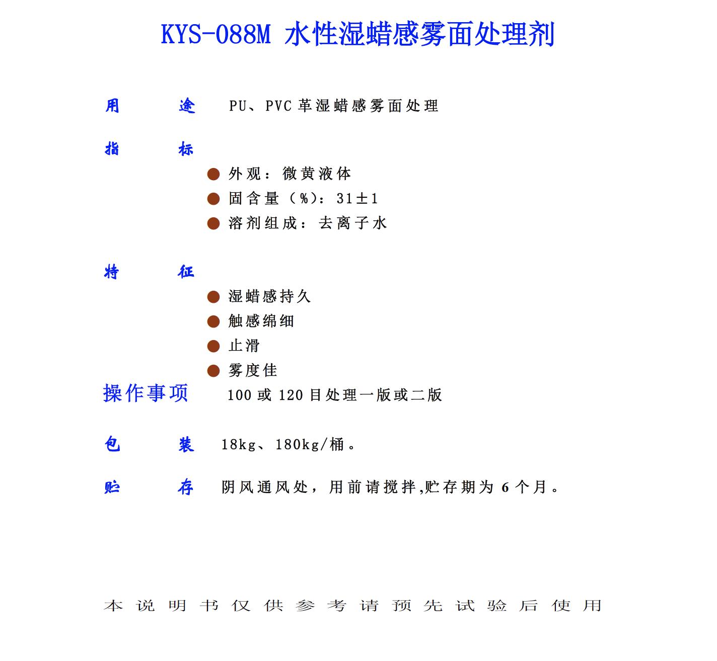 KYS 088M 水性湿蜡感雾面处理剂