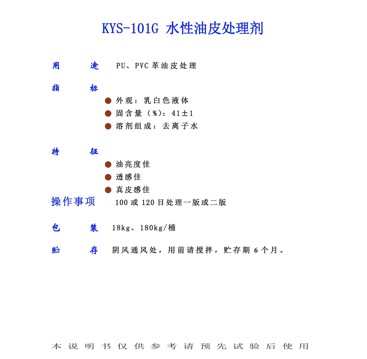 KYS 101G 水性油皮处理剂