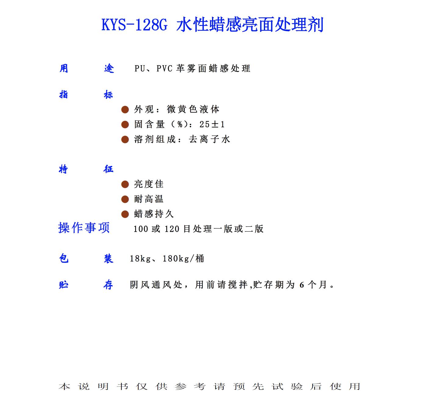 K YS 128G 水性蜡感亮面处理剂