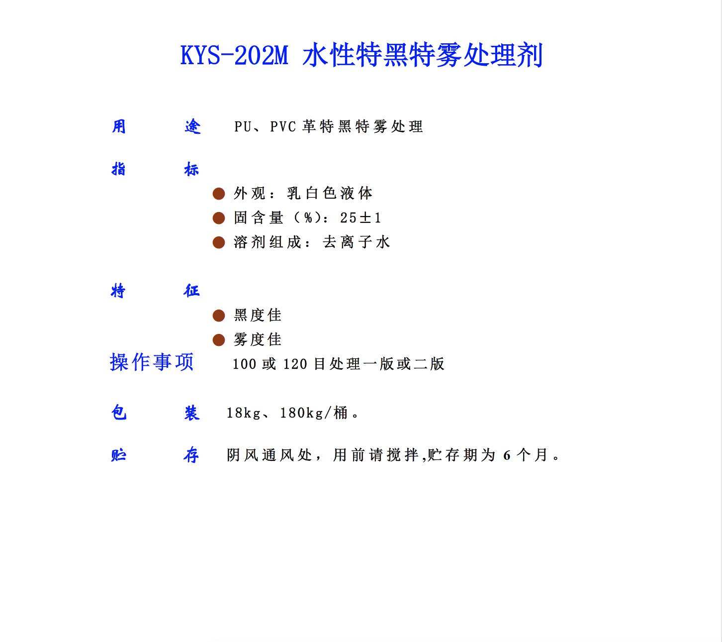 KYS 202M 水性特黑特雾处理剂
