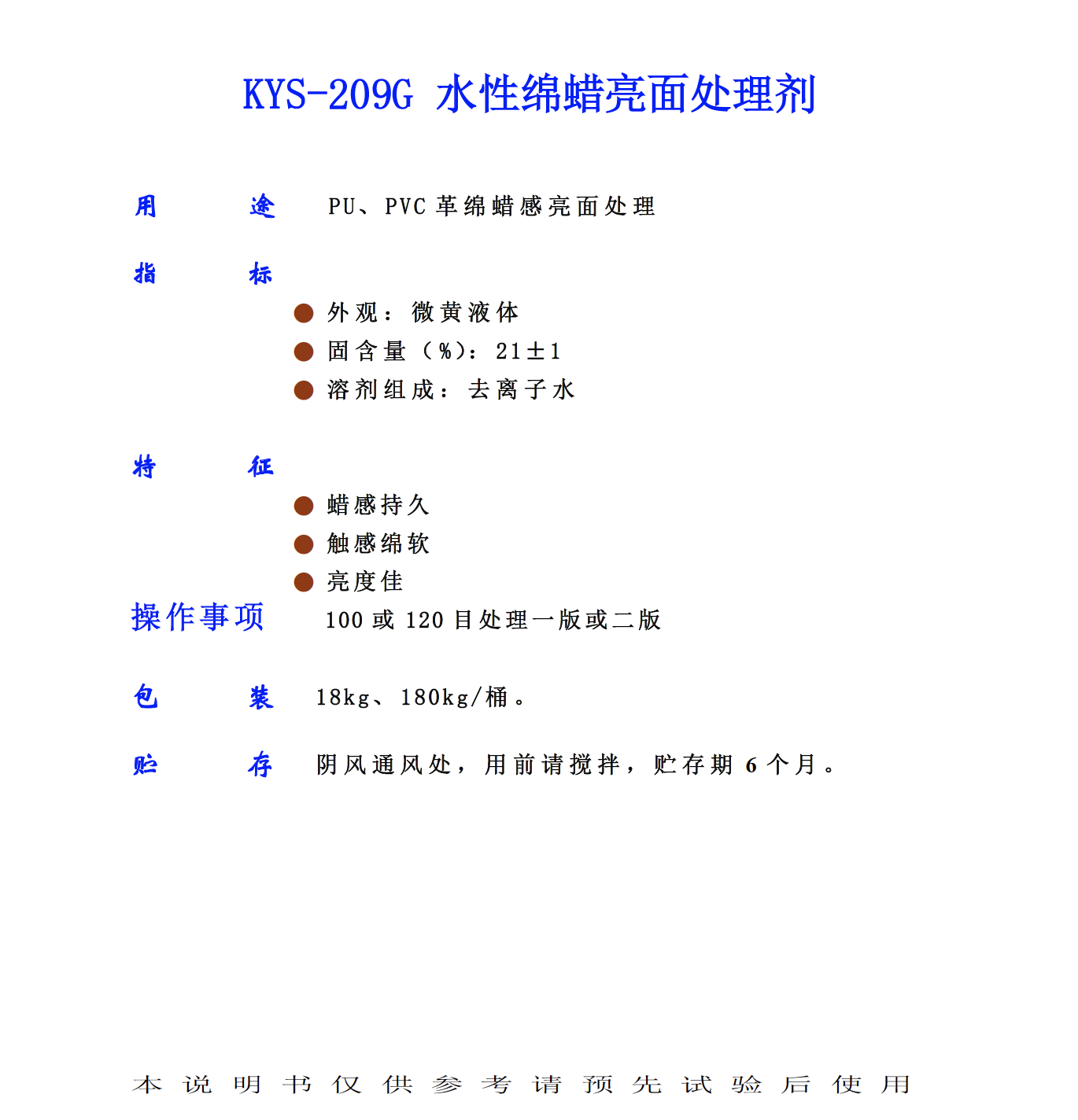 KYS 209G 水性绵蜡亮面处理剂