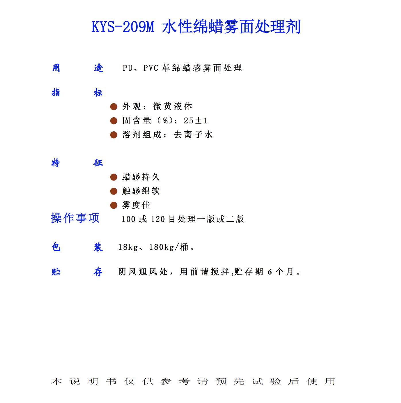 KYS 209M 水性绵蜡雾面处理剂