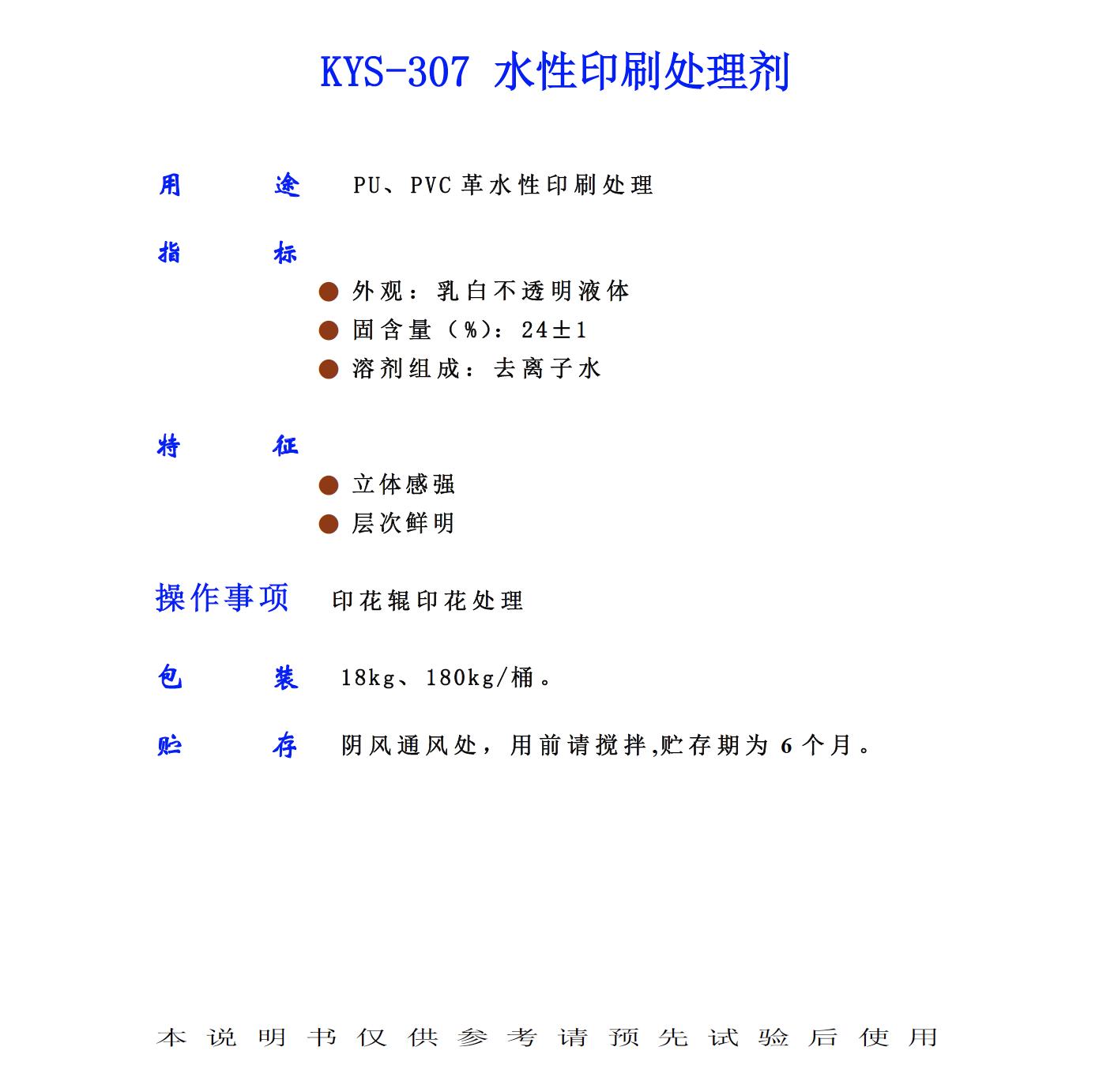 KYS 307 水性印刷处理剂