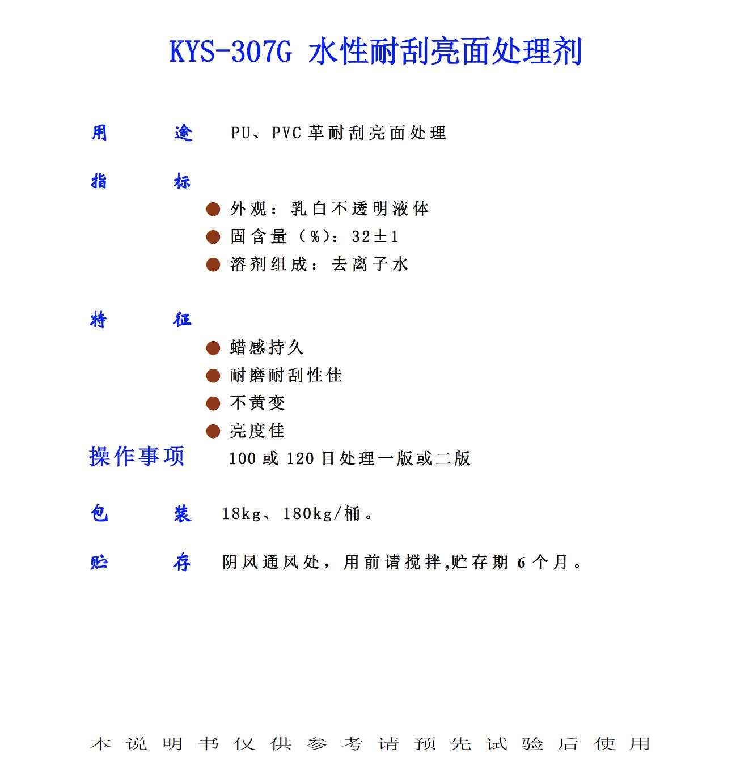 KYS 307G 水性耐刮亮面处理剂