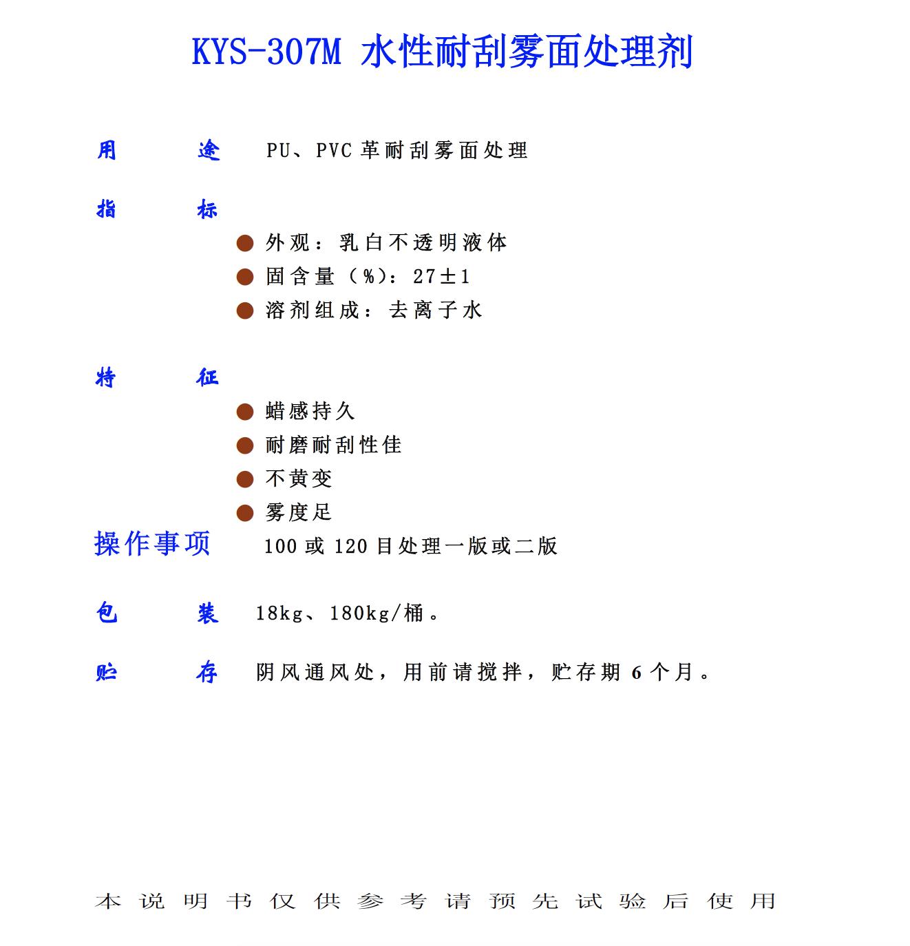 KYS 307M 水性耐刮雾面处理剂