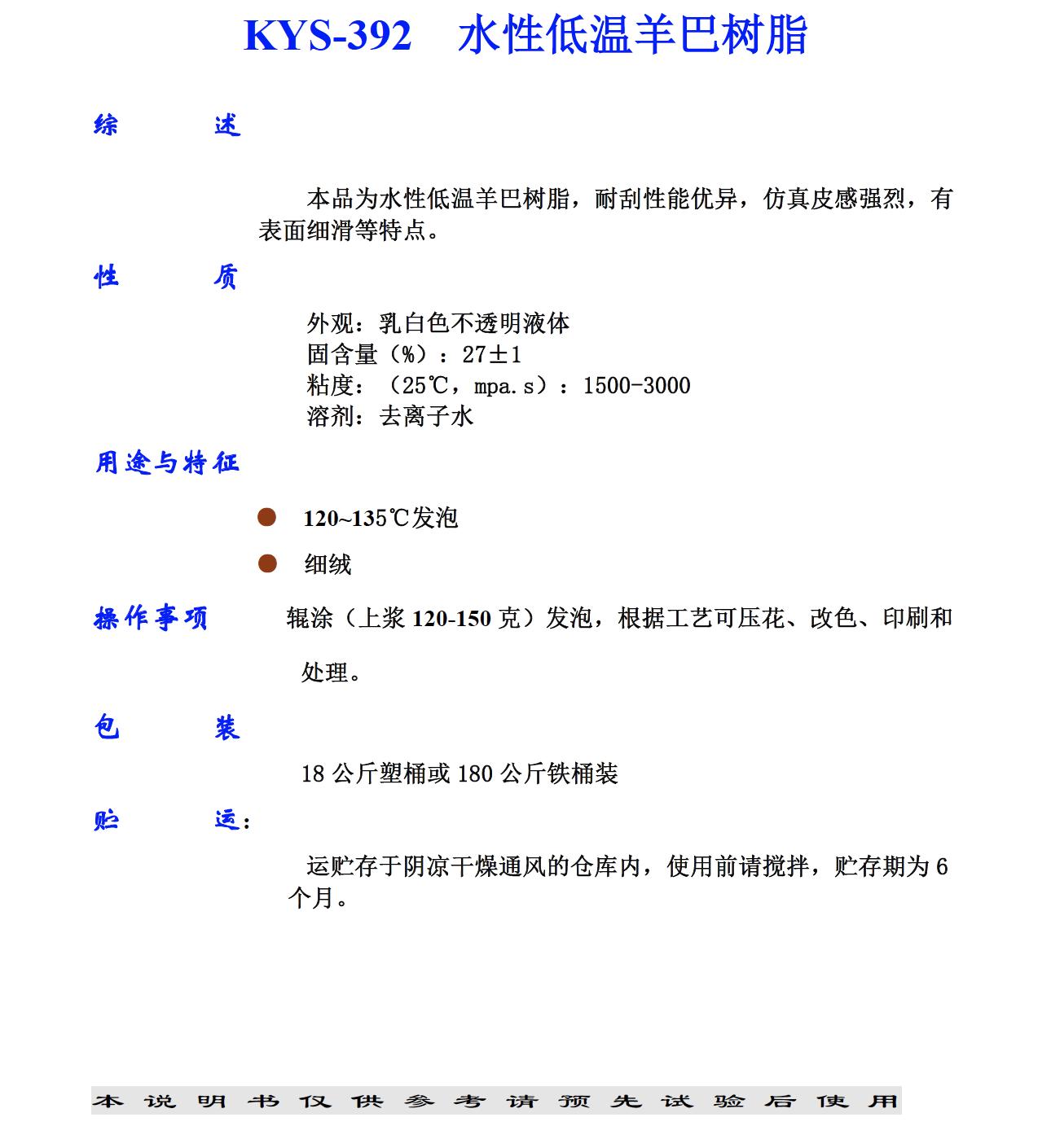 KYS-392 水性低温羊巴树脂