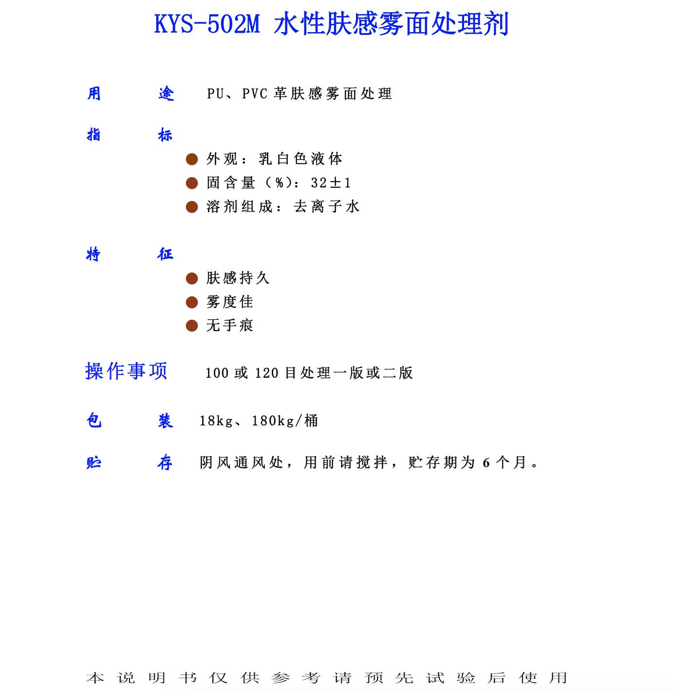 KYS 502M 水性肤感雾面处理剂