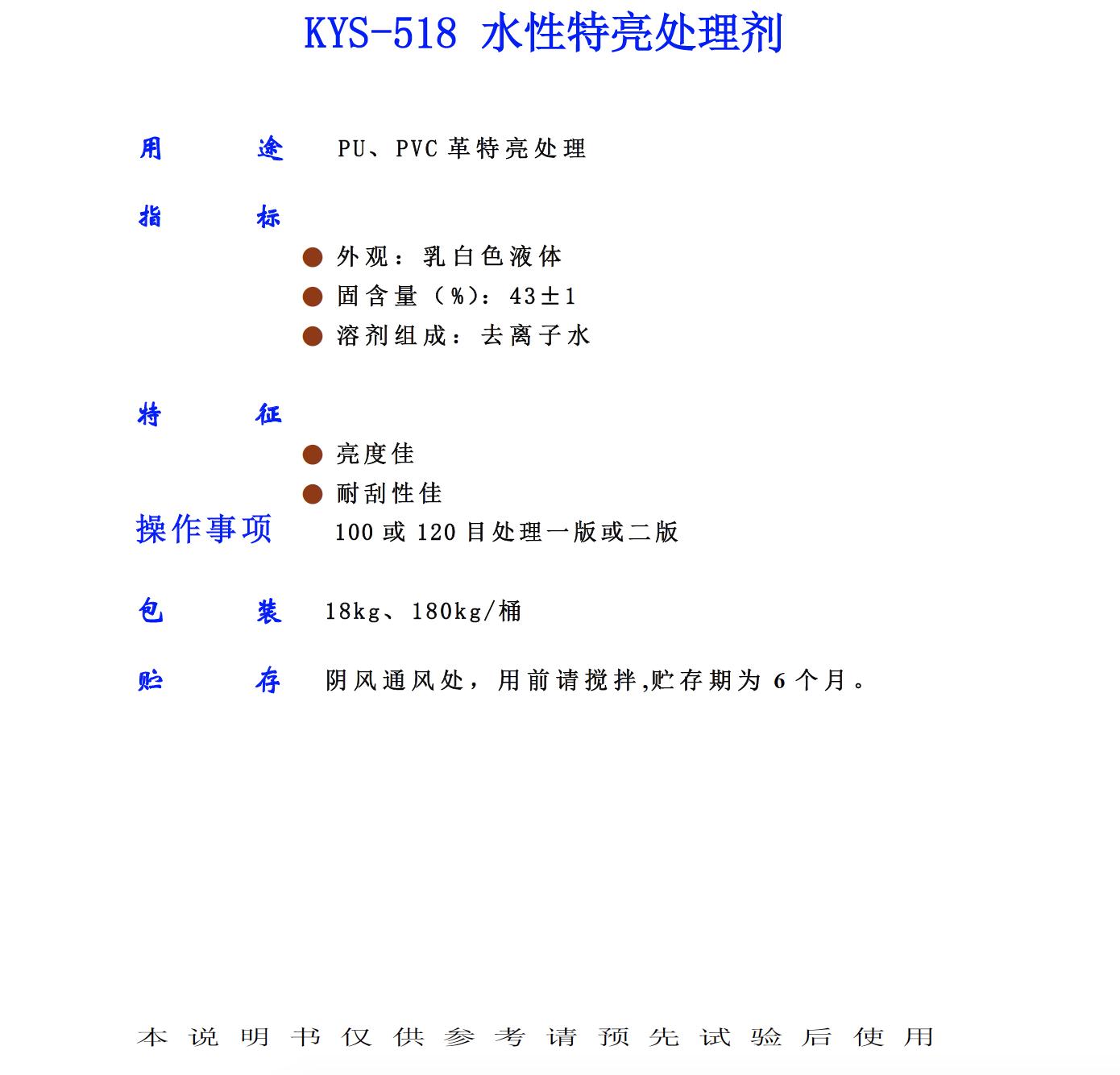 KYS 518 水性特亮处理剂