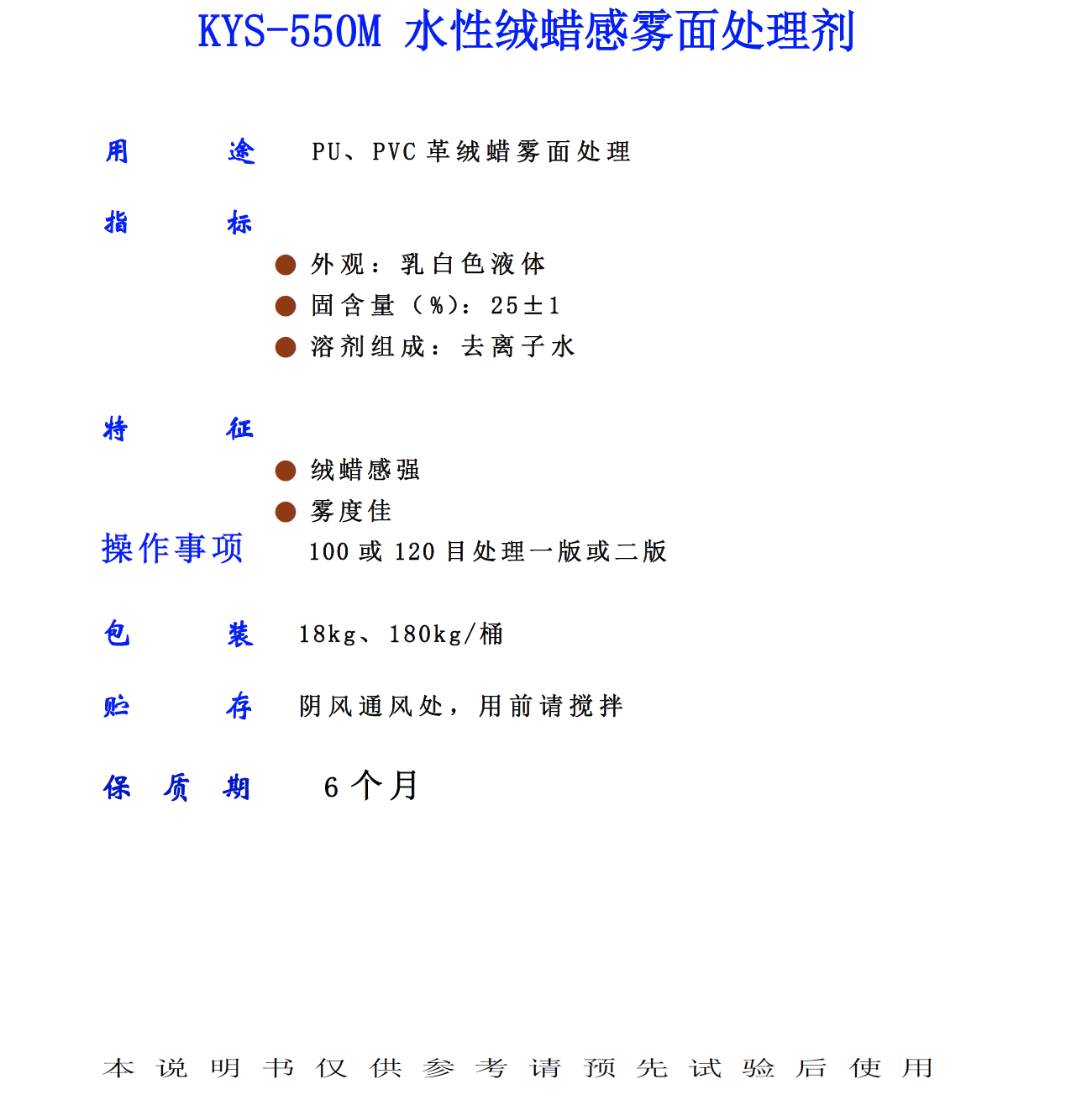 KYS 550M 水性绒蜡感雾面处理剂