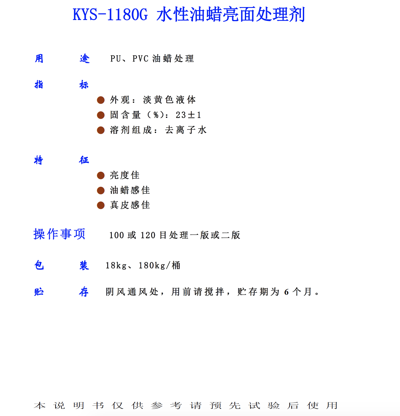 KYS 1180G 水性油蜡亮面处理剂
