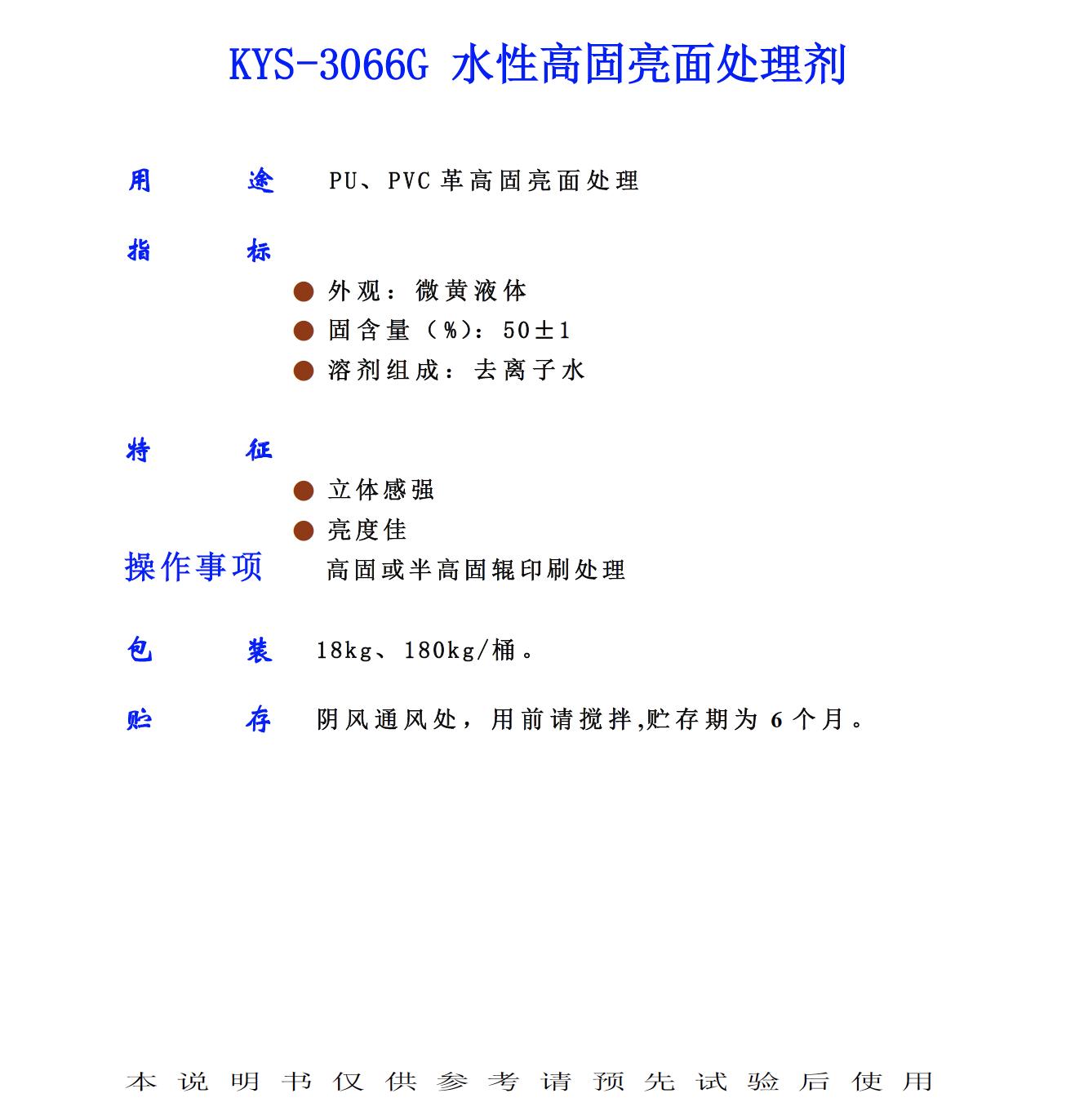 KYS 3066G 水性高固亮面处理剂