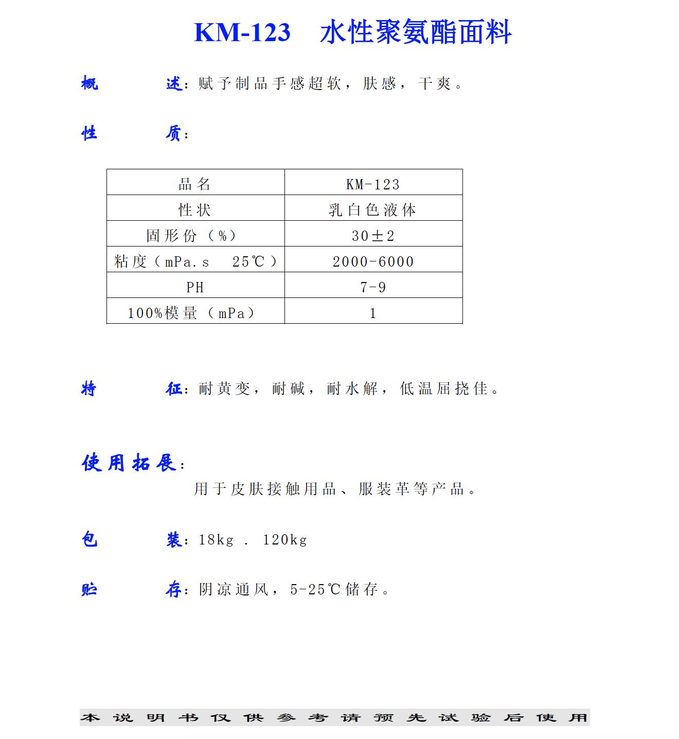 KM-123 水性聚氨酯面料