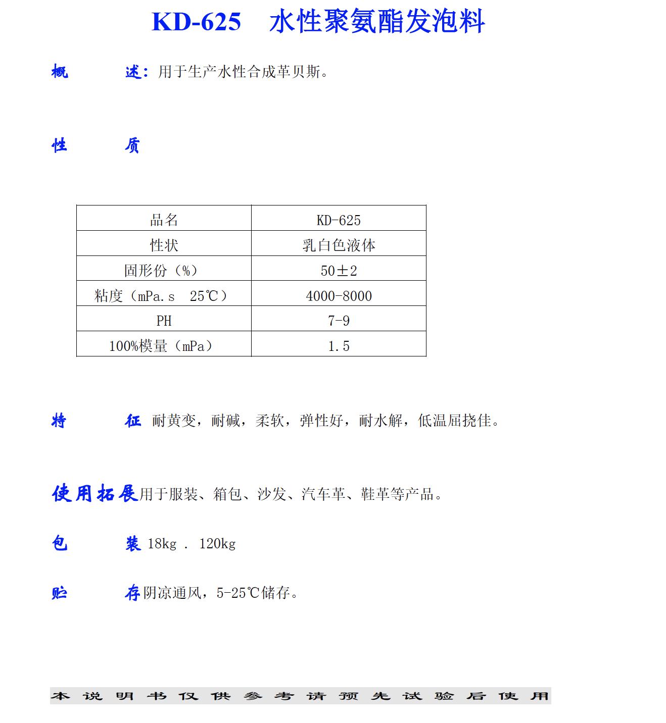 KD-625 水性聚氨酯发泡料