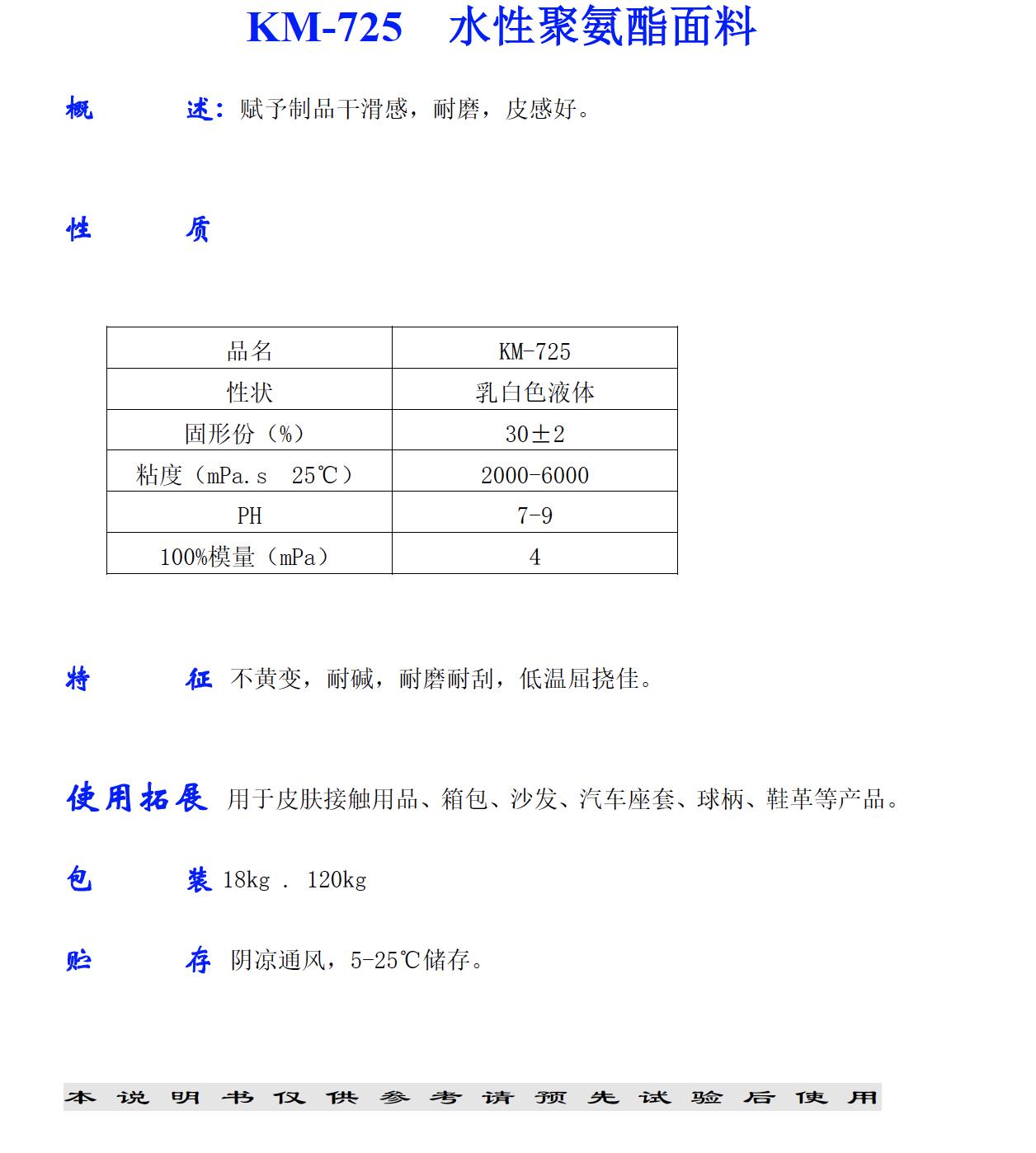 KM-725 水性聚氨酯面料