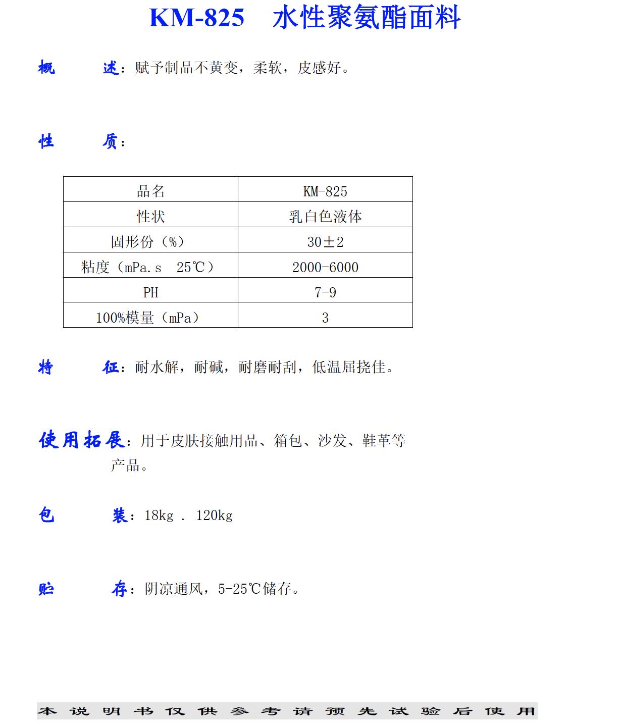 KM-825 水性聚氨酯面料
