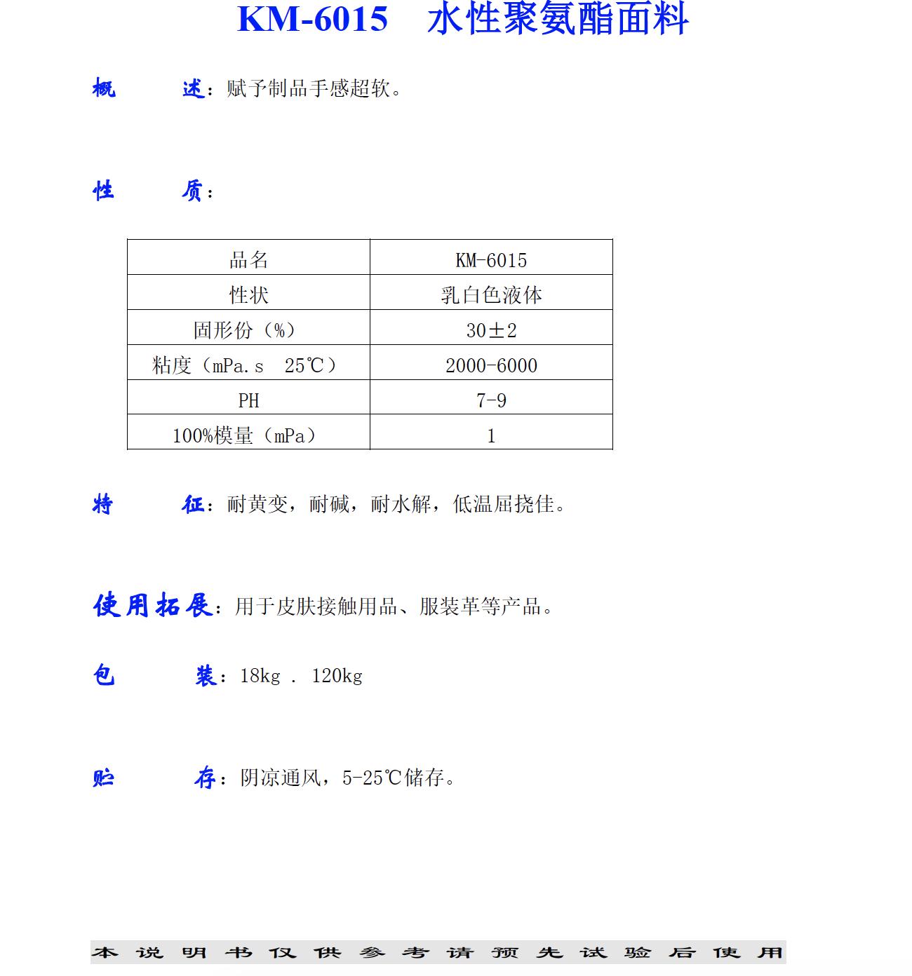 KM-6015 水性聚氨酯面料