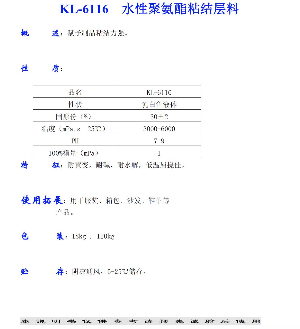 KL-6116 水性聚氨酯粘结层料
