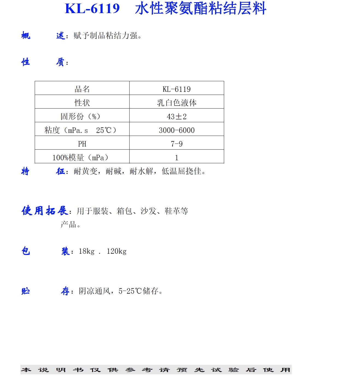 KL-6119 水性聚氨酯粘结层料
