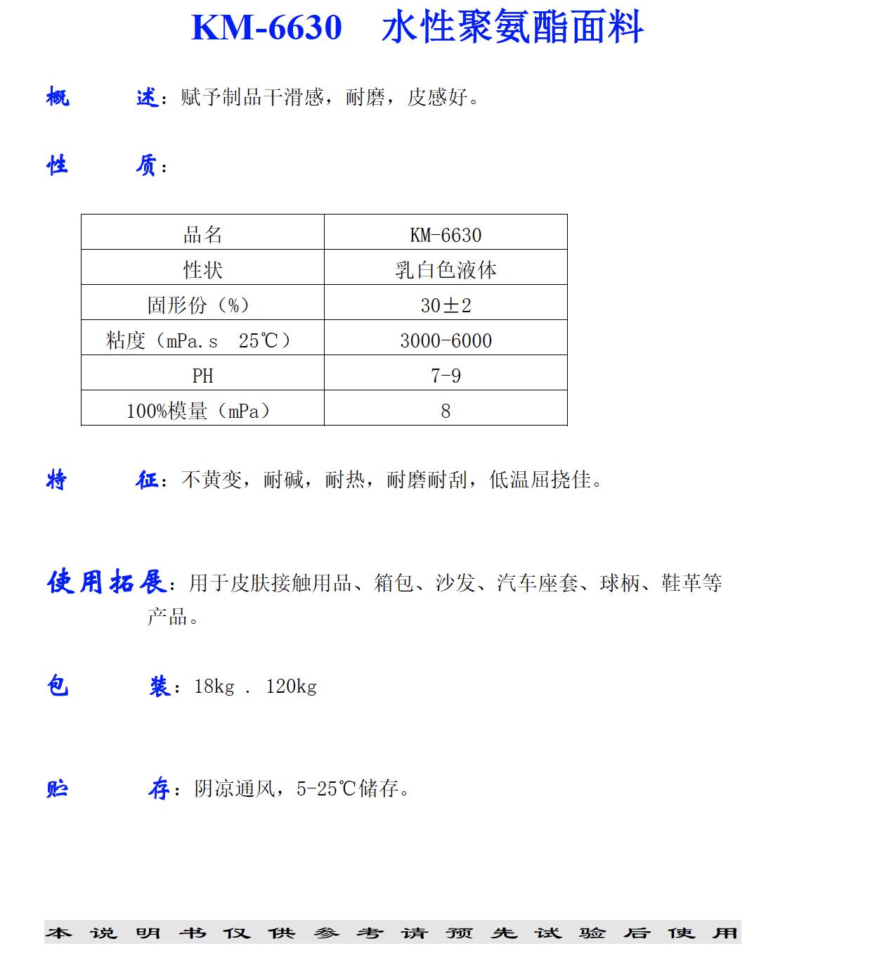 KM-6630 水性聚氨酯面料