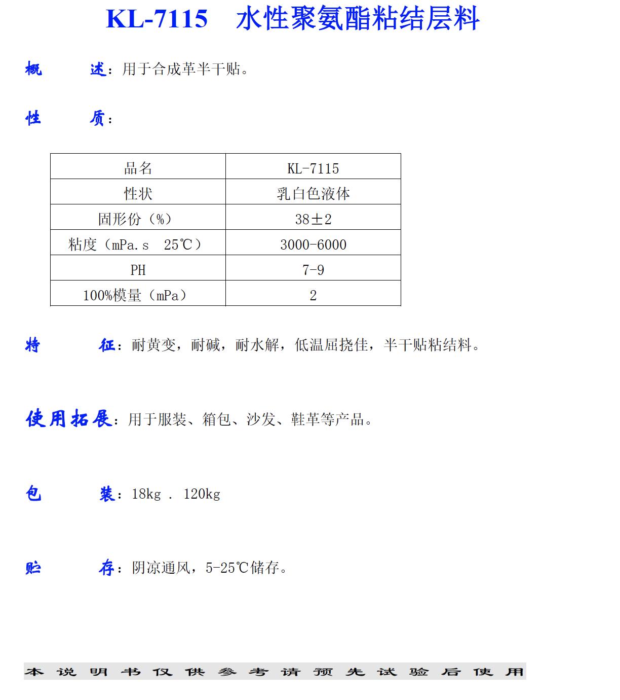 KL-7115 水性聚氨酯粘结层料