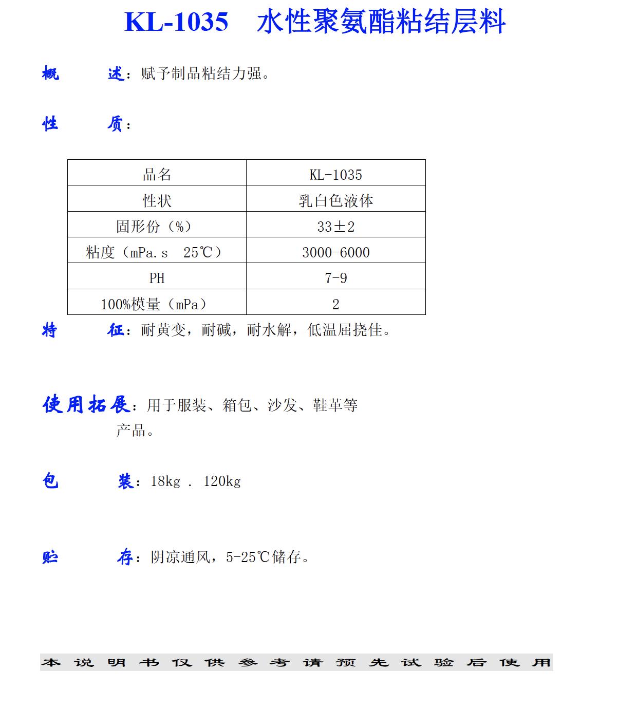 KL-1035 水性聚氨酯粘结层料