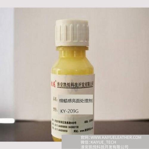 绵蜡感亮面处理剂 皮革表面处理剂 KY209G