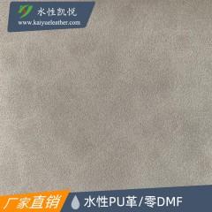 水性羊绒面超纤皮革面料水性无溶剂PU皮革零DMF鞋包沙发箱包皮料