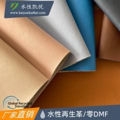 水性再生真皮革DMF-FREE Recycled Leather再生牛皮革KY-RL3200