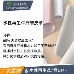 水性再生牛纤维皮革含有60%天然皮革成分ECO再生皮革可持续发展