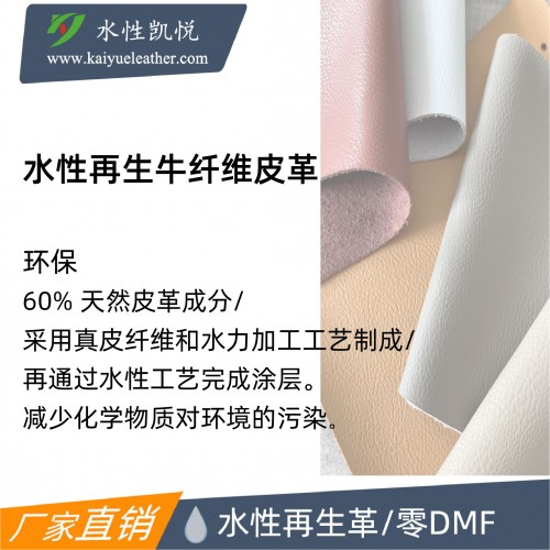 Water-based Recycled Bovine Fiber Leather KY-RL0427
