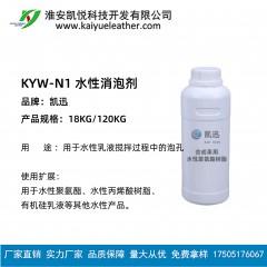 水性消泡剂 水性助剂