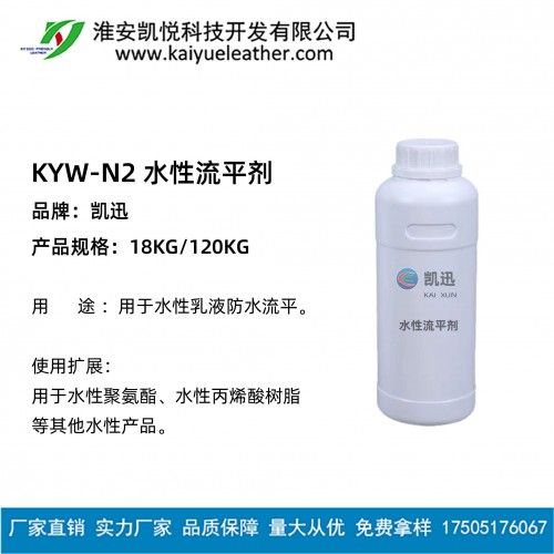 水性流平剂 水性助剂
