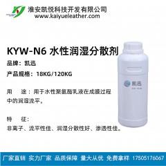 水性润湿分散剂